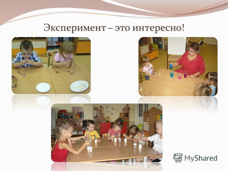 Эксперимент – это интересно!