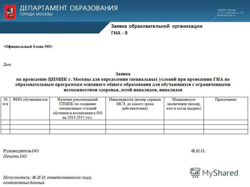 Заявка образовательной организации ГИА - 9