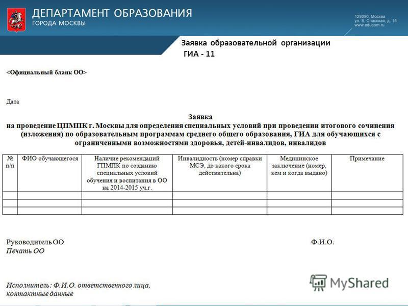 Заявка образовательной организации ГИА - 11