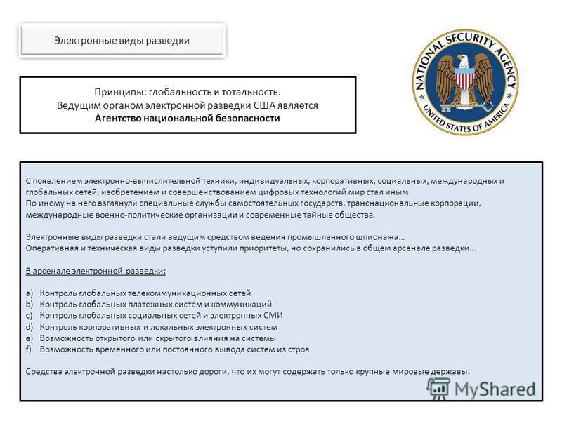 Принципы: глобальность и тотальность. Ведущим органом электронной разведки США является Агентство национальной безопасности С появлением электронно-вычислительной техники, индивидуальных, корпоративных, социальных, международных и глобальных сетей, и