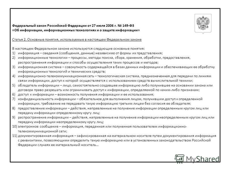 Федеральный закон Российской Федерации от 27 июля 2006 г. 149-ФЗ «Об информации, информационных технологиях и о защите информации» Статья 2. Основные понятия, используемые в настоящем Федеральном законе В настоящем Федеральном законе используются сле
