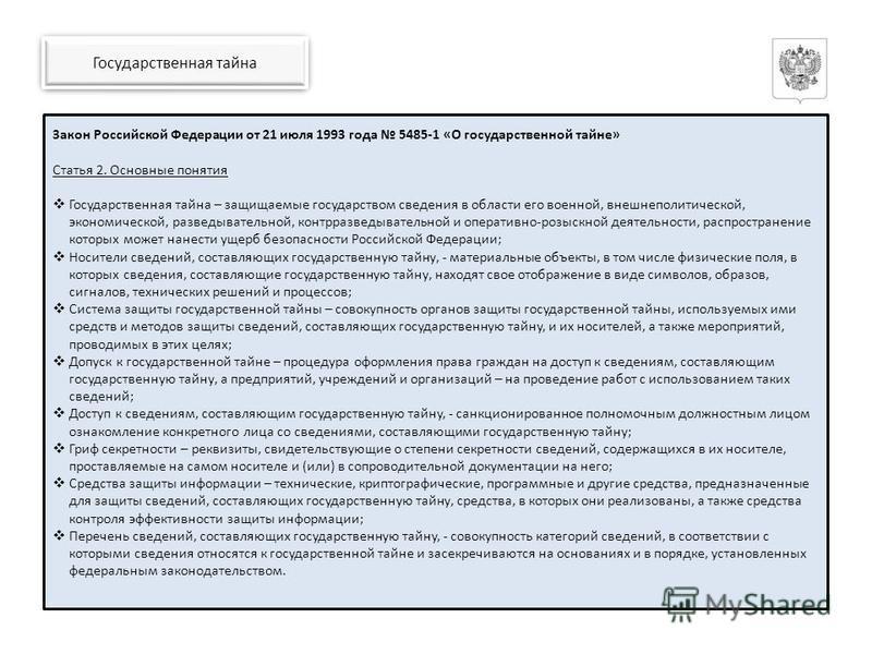 Закон Российской Федерации от 21 июля 1993 года 5485-1 «О государственной тайне» Статья 2. Основные понятия Государственная тайна – защищаемые государством сведения в области его военной, внешнеполитической, экономической, разведывательной, контрразв