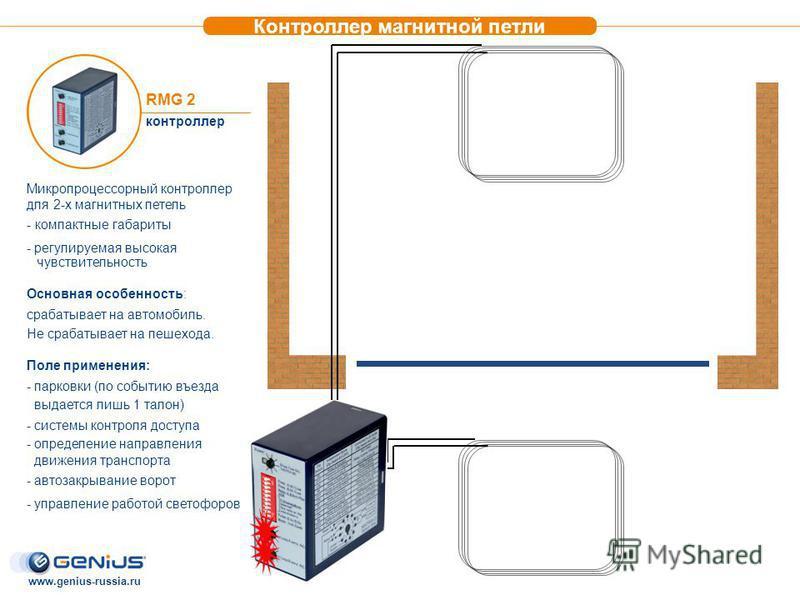 RMG 2 контроллер Микропроцессорный контроллер для 2-х магнитных петель - компактные габариты - регулируемая высокая чувствительность Основная особенность: срабатывает на автомобиль. Не срабатывает на пешехода. Поле применения: - парковки (по событию