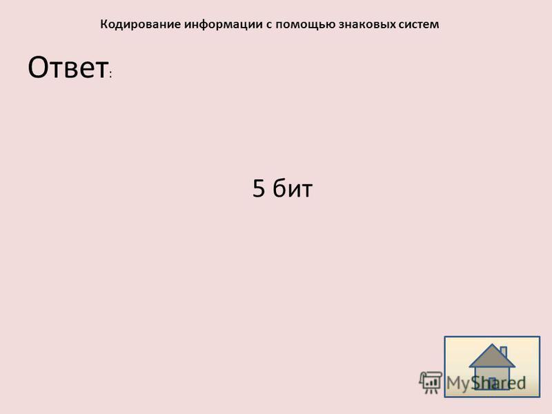 Ответ : Кодирование информации с помощью знаковых систем 5 бит