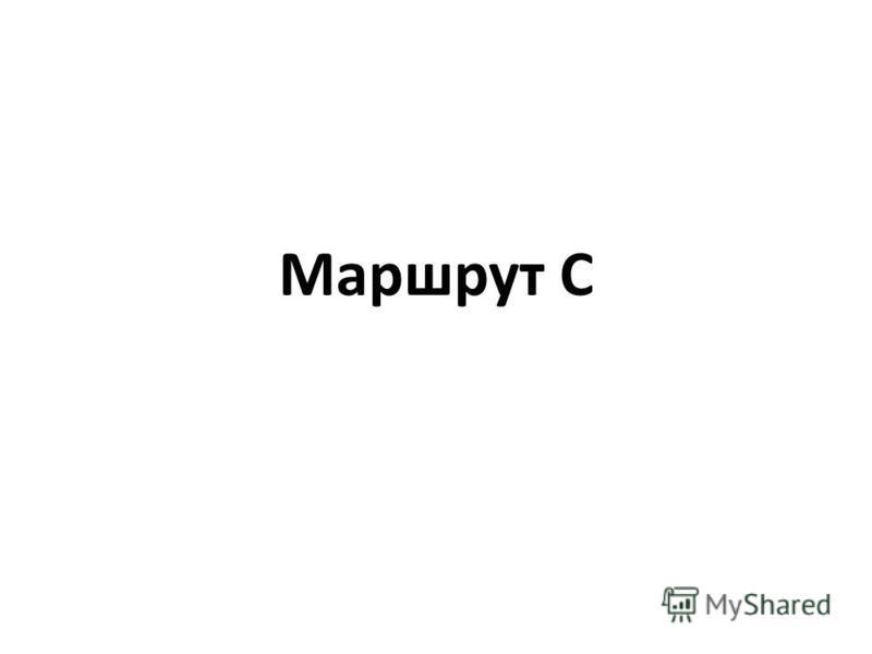 Маршрут С
