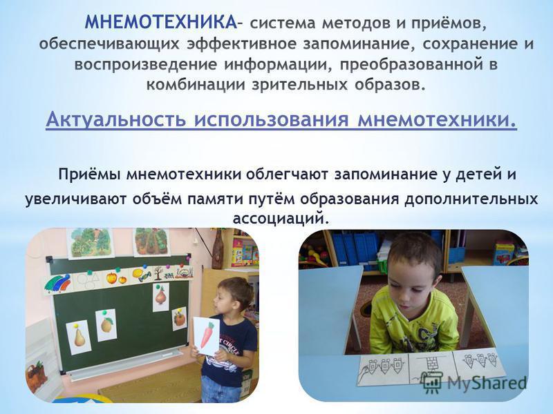 Актуальность использования мнемотехники. Приёмы мнемотехники облегчают запоминание у детей и увеличивают объём памяти путём образования дополнительных ассоциаций.