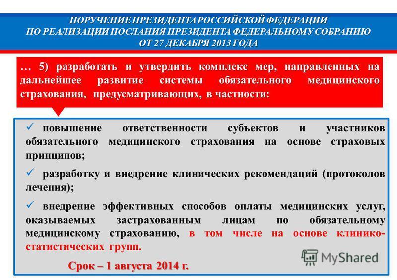 ПОРУЧЕНИЕ ПРЕЗИДЕНТА РОССИЙСКОЙ ФЕДЕРАЦИИ ПО РЕАЛИЗАЦИИ ПОСЛАНИЯ ПРЕЗИДЕНТА ФЕДЕРАЛЬНОМУ СОБРАНИЮ ОТ 27 ДЕКАБРЯ 2013 ГОДА 5) разработать и утвердить комплекс мер, направленных на дальнейшее развитие системы обязательного медицинского страхования, пре