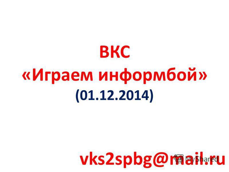 ВКС «Играем информ бой» (01.12.2014) vks2spbg@mail.ru