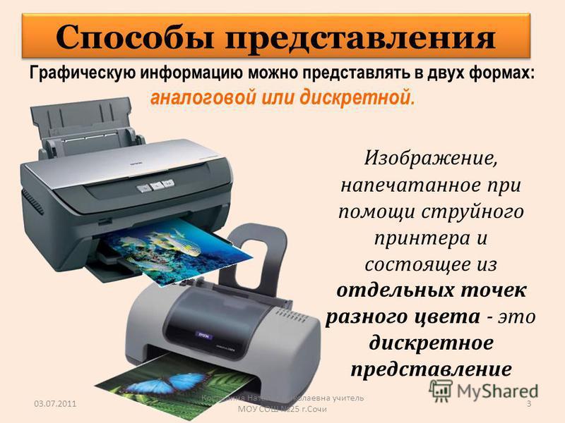 Способы представления Изображение, напечатанное при помощи струйного принтера и состоящее из отдельных точек разного цвета - это дискретное представление Графическую информацию можно представлять в двух формах: аналоговой или дискретной. 03.07.20113