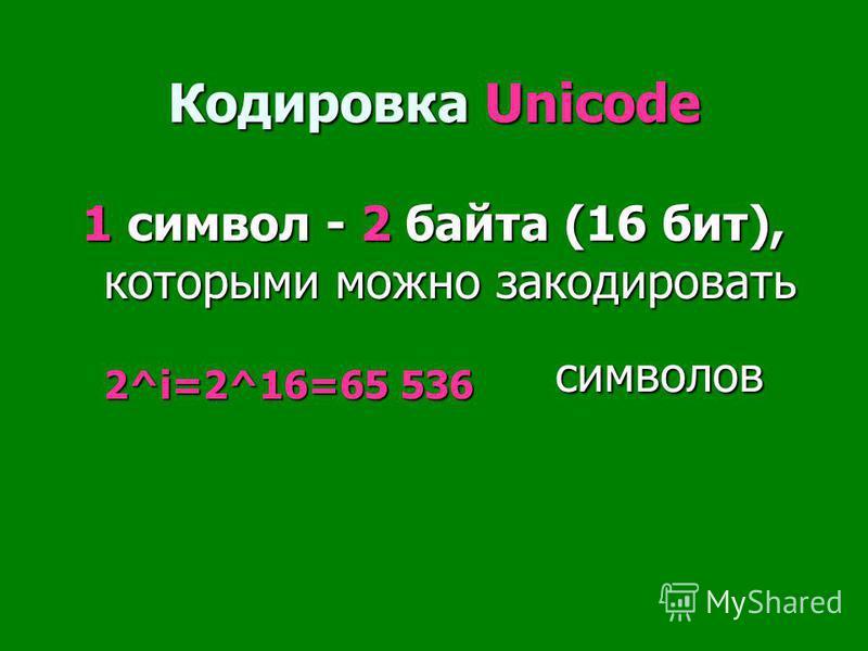 При обработке текстовой информации в компьютере каждый символ представляется двоичным кодом 1 символ 8 битов От 00000000 до 11111111 Присвоение знаку конкретного двоичного кода – это вопрос соглашения, которое фиксируется в кодовой таблице