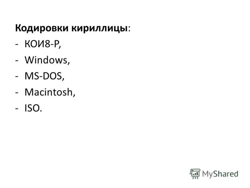 Кодировки кириллицы: -КОИ8-Р, -Windows, -MS-DOS, -Macintosh, -ISO.