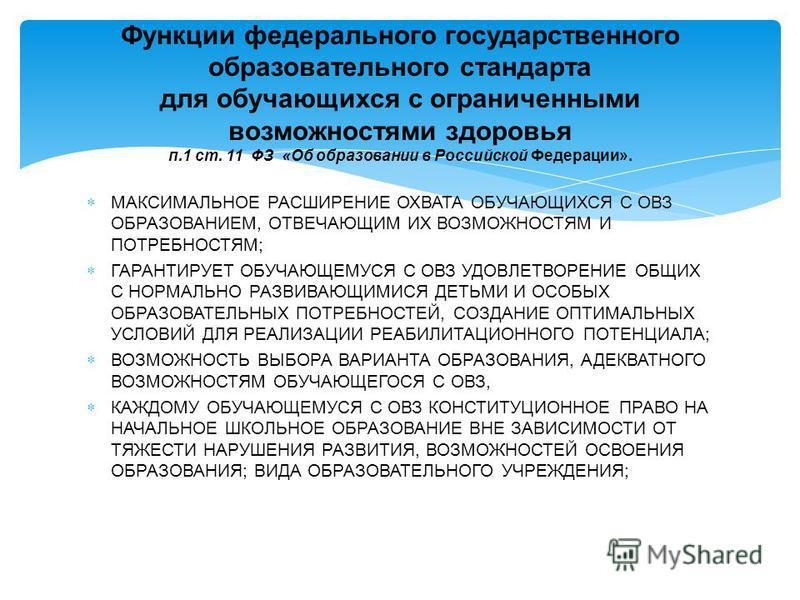 Функции федерального государственного образовательного стандарта для обучающихся с ограниченными возможностями здоровья п.1 ст. 11 ФЗ «Об образовании в Российской Федерации». МАКСИМАЛЬНОЕ РАСШИРЕНИЕ ОХВАТА ОБУЧАЮЩИХСЯ С ОВЗ ОБРАЗОВАНИЕМ, ОТВЕЧАЮЩИМ И