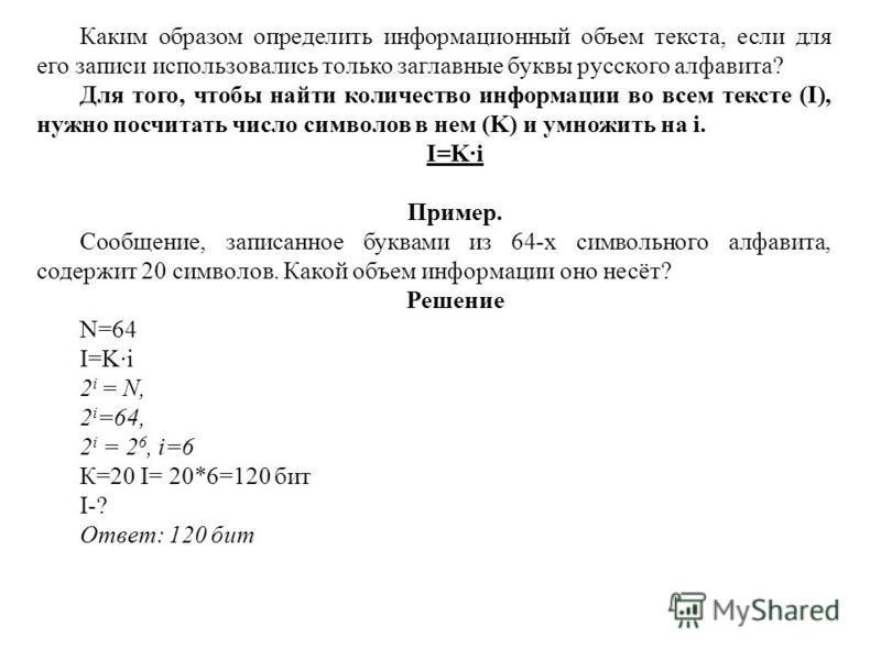 Каким образом определить информационный объем текста, если для его записи использовались только заглавные буквы русского алфавита? Для того, чтобы найти количество информации во всем тексте (I), нужно посчитать число символов в нем (K) и умножить на