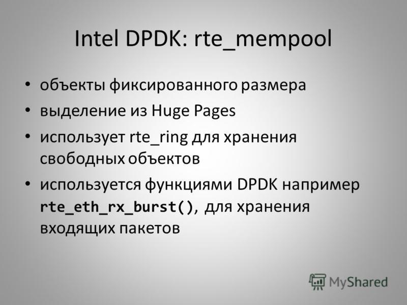 Intel DPDK: rte_mempool объекты фиксированного размера выделение из Huge Pages использует rte_ring для хранения свободных объектов используется функциями DPDK например rte_eth_rx_burst(), для хранения входящих пакетов