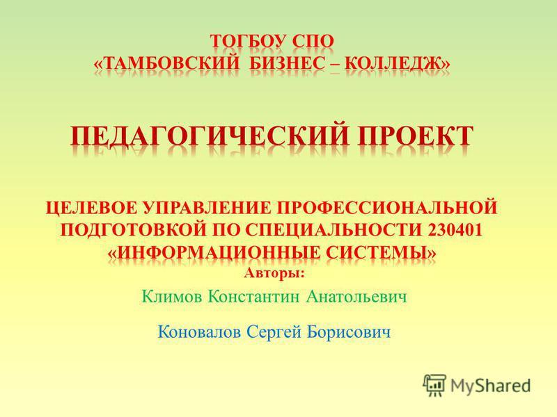 Авторы: Климов Константин Анатольевич Коновалов Сергей Борисович