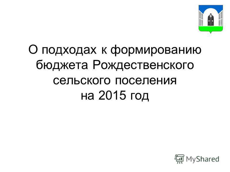 О подходах к формированию бюджета Рождественского сельского поселения на 2015 год
