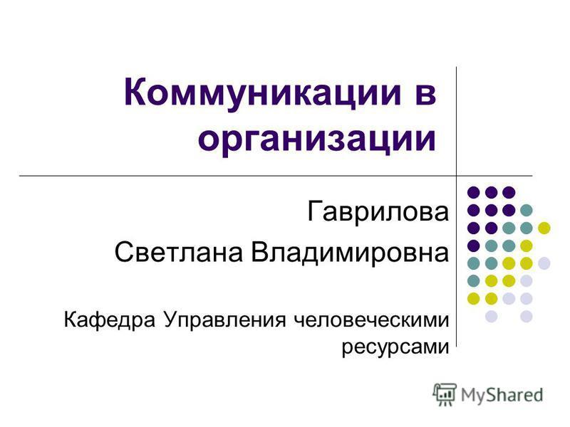 Коммуникации в организации Гаврилова Светлана Владимировна Кафедра Управления человеческими ресурсами