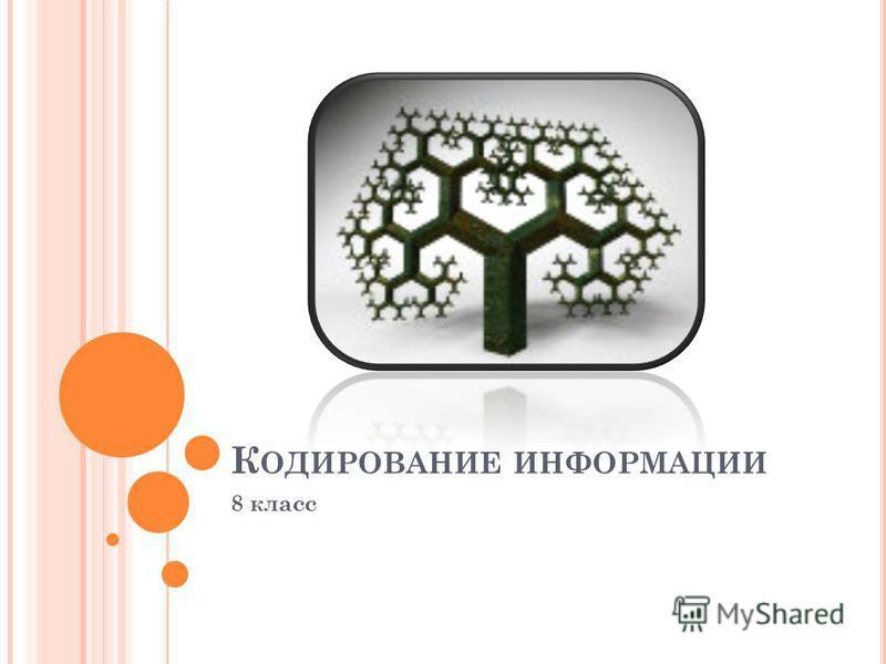 К ОДИРОВАНИЕ ИНФОРМАЦИИ 8 класс