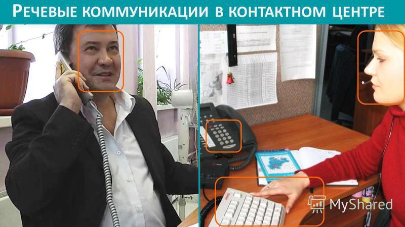 Р ЕЧЕВЫЕ КОММУНИКАЦИИ В КОНТАКТНОМ ЦЕНТРЕ