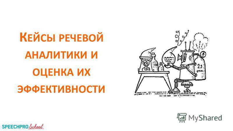 К ЕЙСЫ РЕЧЕВОЙ АНАЛИТИКИ И ОЦЕНКА ИХ ЭФФЕКТИВНОСТИ