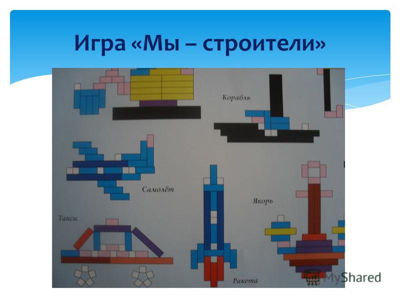 Игра «Мы – строители»