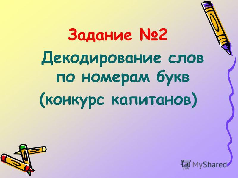 Задание 2 Декодирование слов по номерам букв (конкурс капитанов)