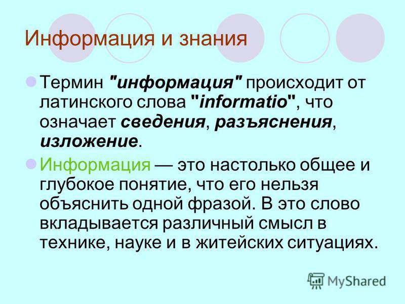 Информация и знания Термин
