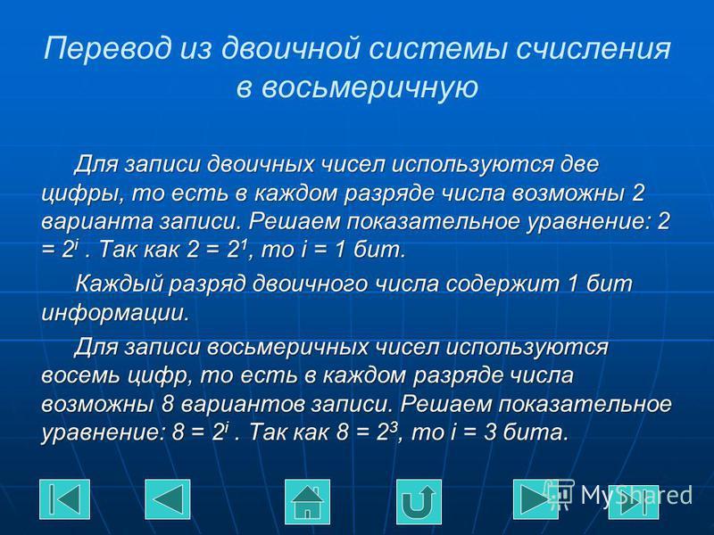 Для записи двоичных чисел используются две цифры, то есть в каждом разряде числа возможны 2 варианта записи. Решаем показательное уравнение: 2 = 2 i. Так как 2 = 2 1, то i = 1 бит. Каждый разряд двоичного числа содержит 1 бит информации. Для записи в