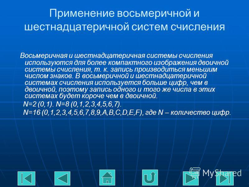 Применение восьмеричной и шестнадцатеричной систем счисления Восьмеричная и шестнадцатеричная системы счисления используются для более компактного изображения двоичной системы счисления, т. к. запись производиться меньшим числом знаков. В восьмерично