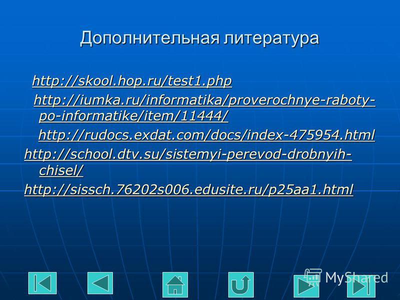 Дополнительная литература http://skool.hop.ru/test1. php http://skool.hop.ru/test1. php http://skool.hop.ru/test1. php http://iumka.ru/informatika/proverochnye-raboty- po-informatike/item/11444/ http://iumka.ru/informatika/proverochnye-raboty- po-inf