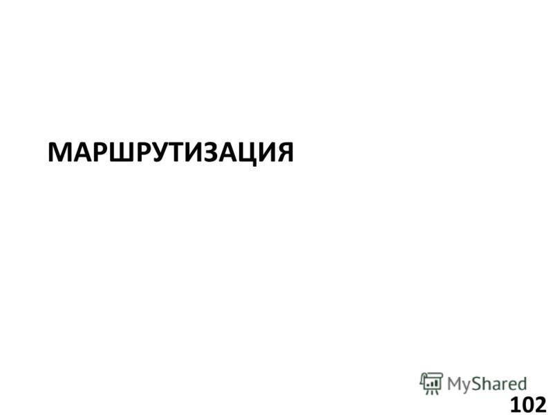 МАРШРУТИЗАЦИЯ 102