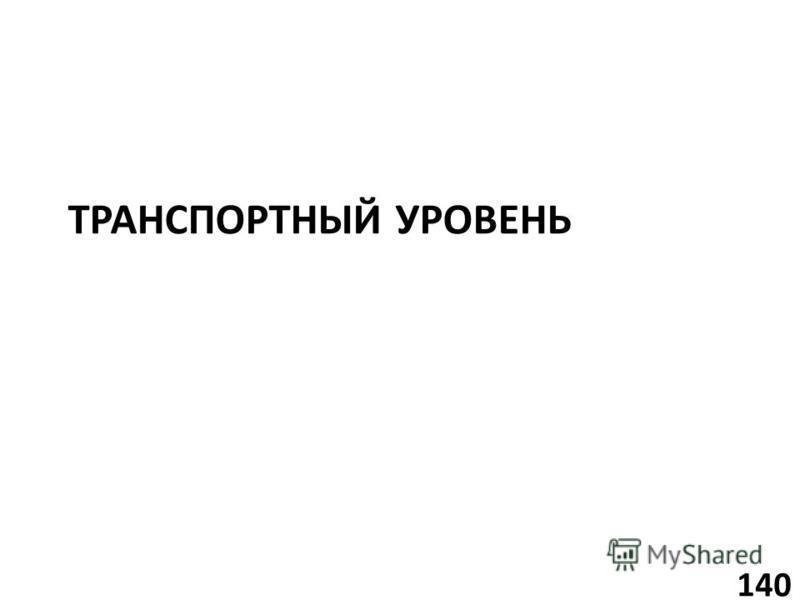 ТРАНСПОРТНЫЙ УРОВЕНЬ 140