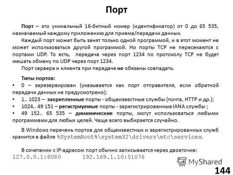 Порт 144 Порт – это уникальный 16-битный номер (идентификатор) от 0 до 65 535, назначаемый каждому приложению для приема/передачи данных. Каждый порт может быть занят только одной программой, и в этот момент не может использоваться другой программой.