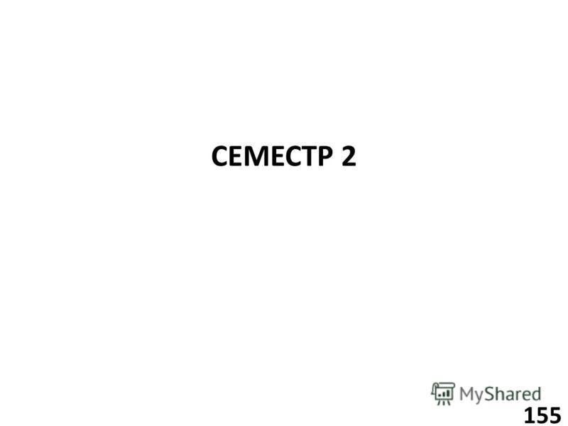 СЕМЕСТР 2 155