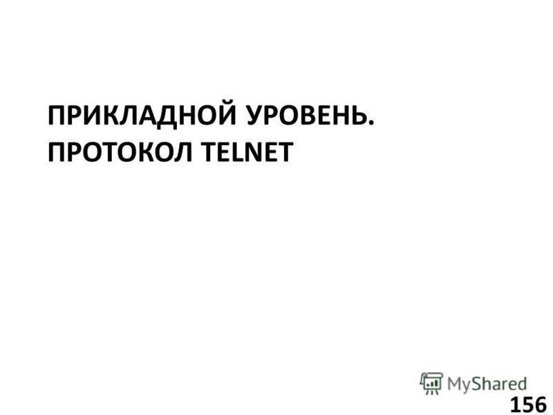 ПРИКЛАДНОЙ УРОВЕНЬ. ПРОТОКОЛ TELNET 156