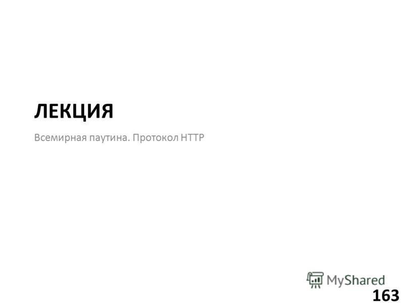 ЛЕКЦИЯ Всемирная паутина. Протокол HTTP 163