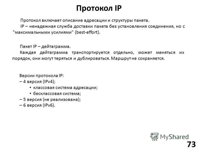Протокол IP 73 Протокол включает описание адресации и структуры пакета. IP – ненадежная служба доставки пакета без установления соединения, но с