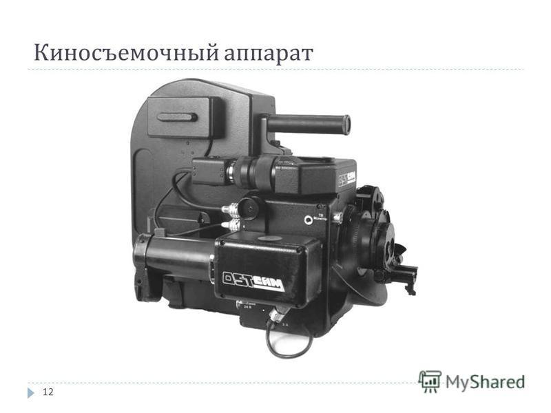Киносъемочный аппарат 12