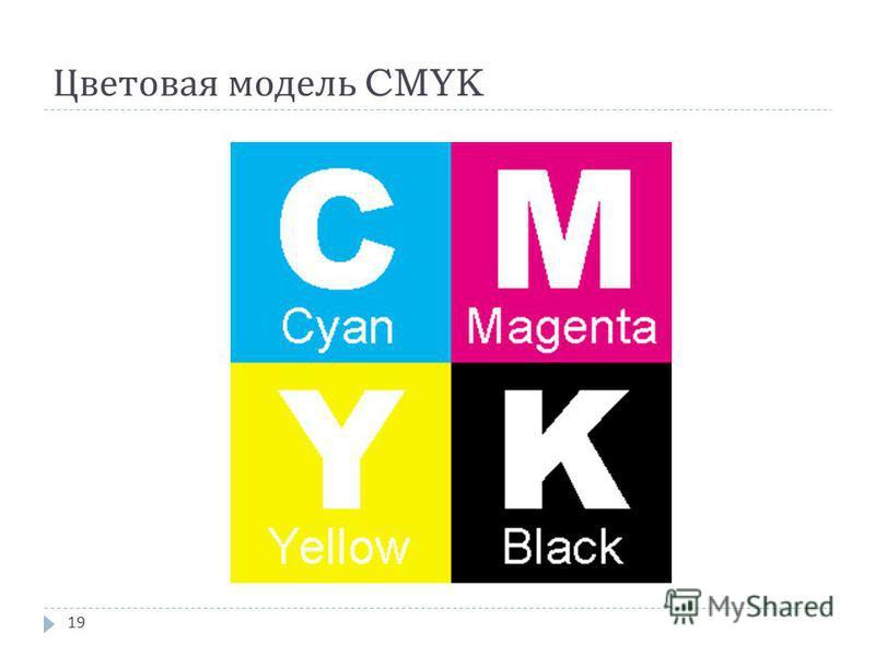 Цветовая модель CMYK 19