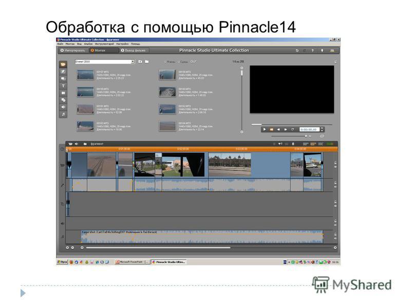 Обработка с помощью Pinnacle14
