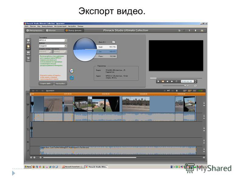Экспорт видео.