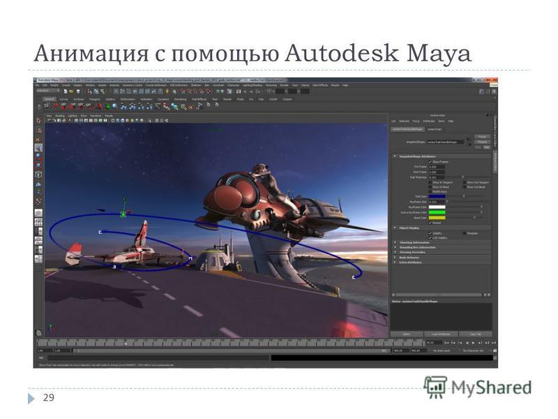 Анимация с помощью Autodesk Maya 29