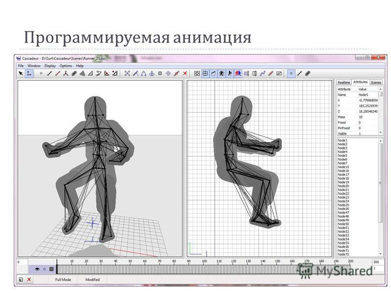 Программируемая анимация 37