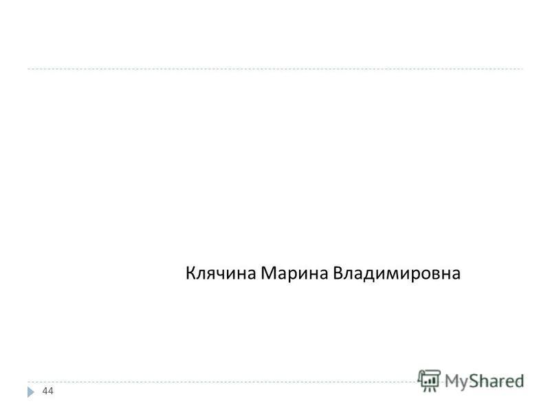 Клячина Марина Владимировна 44