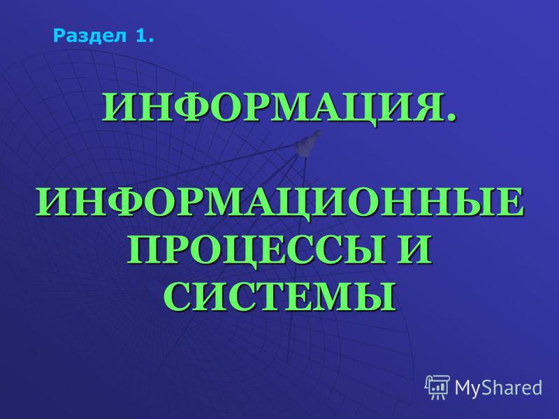 ИНФОРМАЦИЯ. ИНФОРМАЦИОННЫЕ ПРОЦЕССЫ И СИСТЕМЫ Раздел 1.