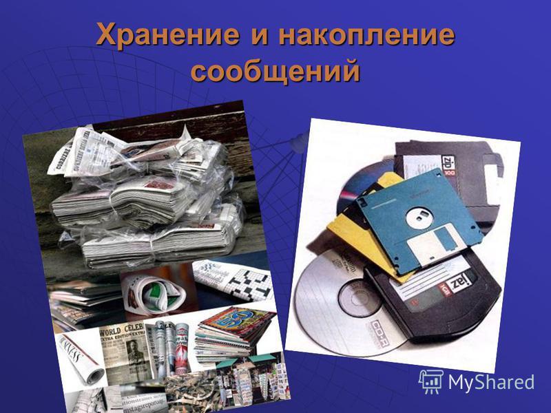 Хранение и накопление сообщений