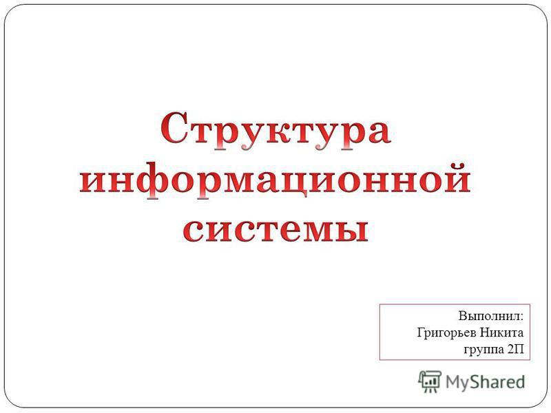 Выполнил: Григорьев Никита группа 2П