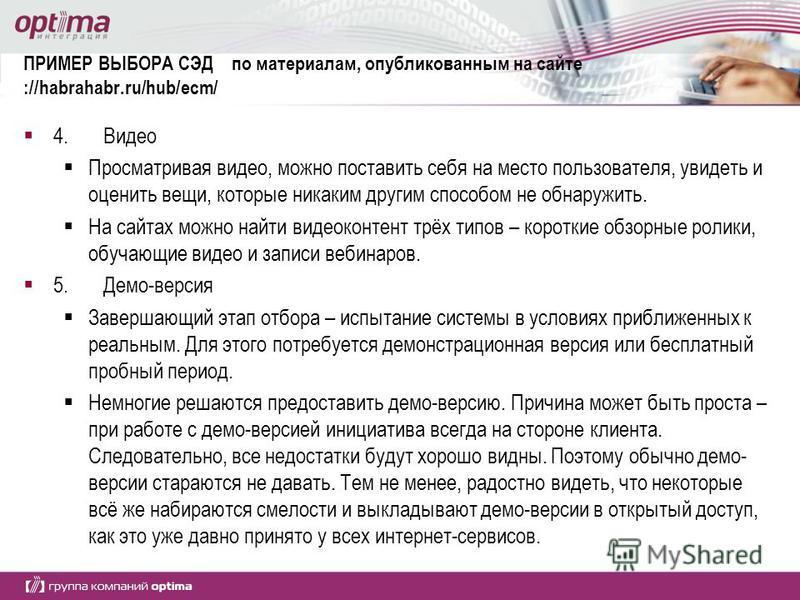 ПРИМЕР ВЫБОРА СЭД по материалам, опубликованным на сайте ://habrahabr.ru/hub/ecm/ 4. Видео Просматривая видео, можно поставить себя на место пользователя, увидеть и оценить вещи, которые никаким другим способом не обнаружить. На сайтах можно найти ви