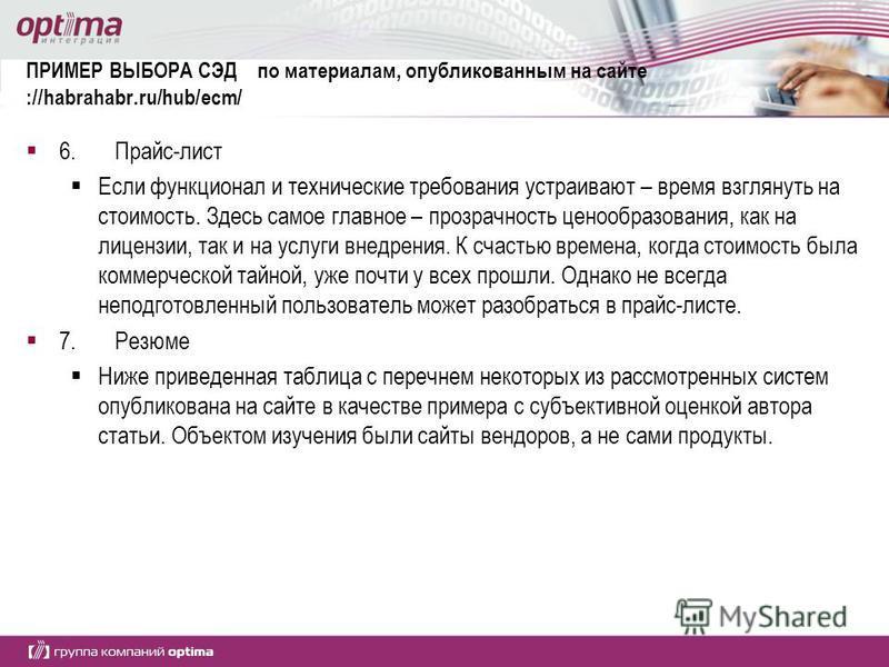 ПРИМЕР ВЫБОРА СЭД по материалам, опубликованным на сайте ://habrahabr.ru/hub/ecm/ 6.Прайс-лист Если функционал и технические требования устраивают – время взглянуть на стоимость. Здесь самое главное – прозрачность ценообразования, как на лицензии, та