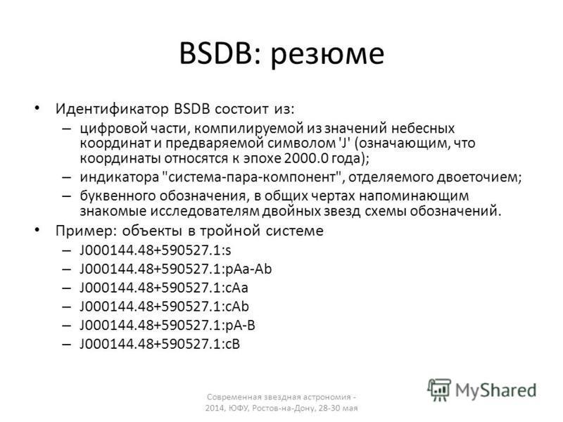 BSDB: резюме Идентификатор BSDB состоит из: – цифровой части, компилируемой из значений небесных координат и предваряемой символом 'J' (означающим, что координаты относятся к эпохе 2000.0 года); – индикатора
